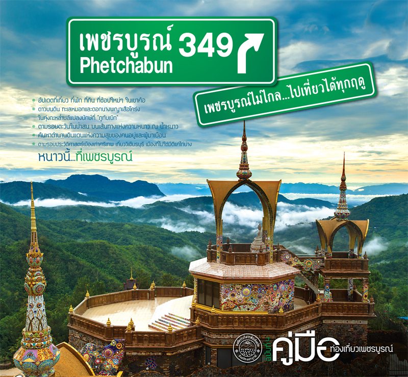 covertourphetchabun4